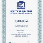 Диплом за участие в форуме