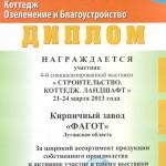Диплом участника специализированной выставки