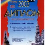 Диплом выставка город 2003г.