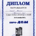 Диплом за лучшую экспозицию на выставке