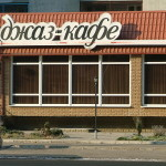 Фасад из Фагота