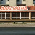 Фагот Луганск